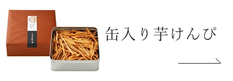 缶入り芋けんぴ