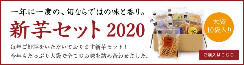 新芋セット2020