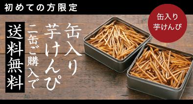 缶入り芋けんぴ2缶ご購入で送料無料